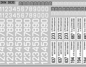 Набор декалей Маршрутные указатели на Икарус г.Москва белые (100х70)