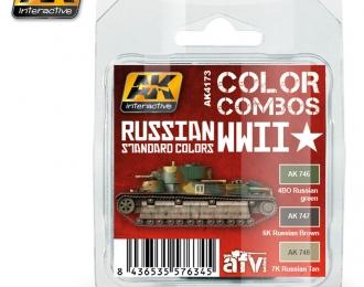 RUSSIAN WWII STANDARD COLORS COMBO (стандартные цвета камуфляжейсоветской техники Второй мировой)