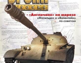 """Журнал """"Броня"""" 2 выпуск 2010 года"""