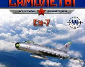 СУ-7, Легендарые Самолеты 44