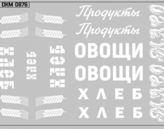 Набор декалей Надписи на фургоны вариант 1 (100х70)