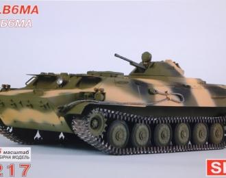 Сборная модель Российский артиллерийский тягач МТ-ЛБ 6МА