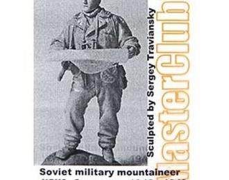 Советский горный стрелок, 42-43 г.г.Кавказ