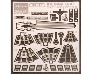Фототравление Детали для апгрейда тяжелого крейсера MYOKO часть B (HAGURO)