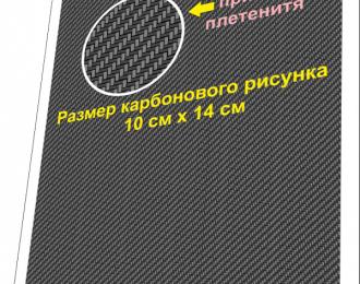 Набор декалей Карбон серо-черный (100x140)