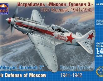 Сборная модель Советский истребитель-перехватчик МиГ-3 (ПВО Москвы 1941-1942 гг.)