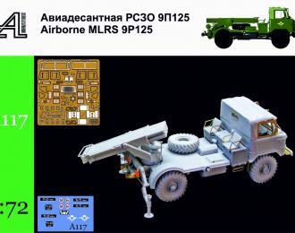 Сборная модель Аэромобильная РСЗО 9П125