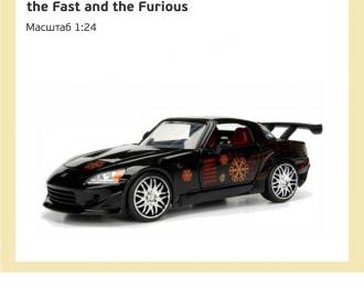Набор декалей HONDA S2000 из к/ф Форсаж (The Fast and the Furious)