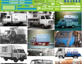 Набор декалей для УАЗ 450Д / 452Д, 145х198