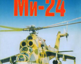 Книга «Боевой вертолет Ми-24» - Мороз С., Приходченко И.