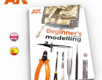 "Книга на английском языке ""Beginer's Guide to Modelling"""