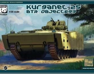 Сборная модель Российский БТР Курганец-25 (Объект 693)