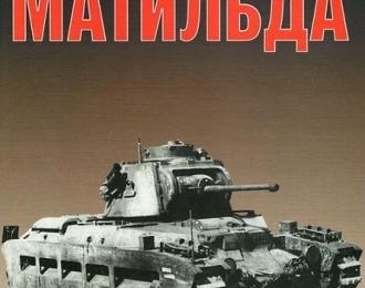 Пехотный танк Матильда. Орловский М.
