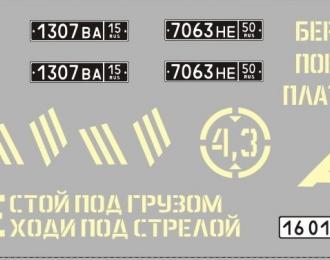 Набор декалей для Экскаватора ЭО-4421 / 4422 (НАП), желтые