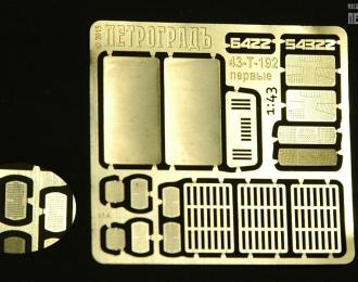 Фототравление Набор для первых СуперМАЗов: решётки 3х7 и другое