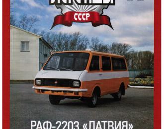"Журнал Автолегенды СССР 26 - РАФ-2203 ""Латвия"""