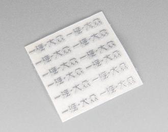 Наклейка объёмная металлизированная логотипы китайских производителей машин