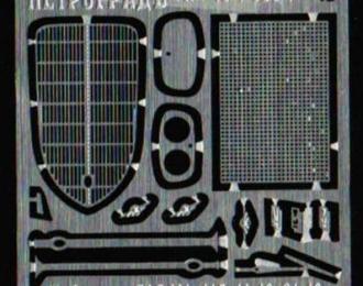 Фототравление Комплект для Горький М1, М415, 61, 11-40, 61-40 альпак