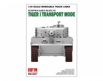 Рабочие гусеничные траки Tiger I (в транспортном положении)