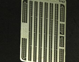 Фототравление Набор цепей для моделей самосвалов, бензовозов и диорам (нержавейка)