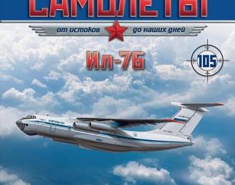 Ил-76, Легендарные Самолеты 105