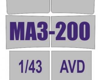 Окрасочная маска Советский грузовой автомобиль Маз-200 (AVD, остекление)