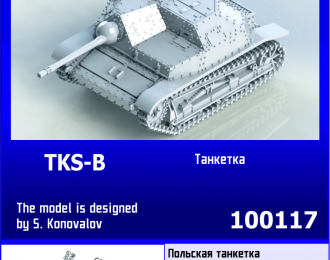 Сборная модель Польская танкетка TKS-B