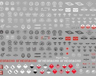 Набор декалей Логотипы автобаз и предприятий СССР, 210x148
