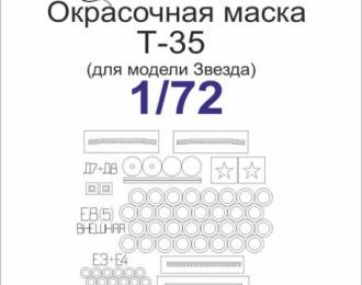 Окрасочная маска Т-35 (для модели Звезда 5061)