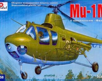 Сборная модель Советский вертолет Ми-1МУ