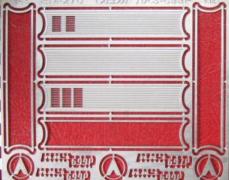 Фототравление Набор для ЛАЗ-699Р (Classicbus), матовый никель