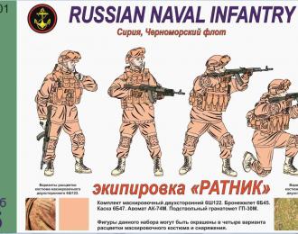"""Сборная модель Набор фигур """"Морская пехота"""""""