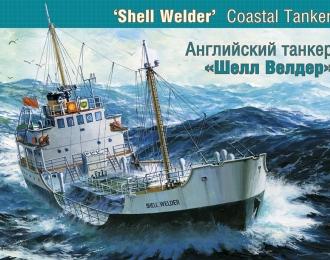 Сборная модель Британсккий каботажный танкер «Shell Welder»