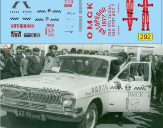Набор декалей Горький 24 Спорт Омск Такси Ралли 1972 г.
