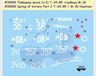 Декаль Победная весна (ч.2) Т-34-85 +гаубица М-30