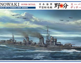 Сборная модель Корабль IJN DESTROYER TYPE KOH NOWAKI SUPER DETAIL