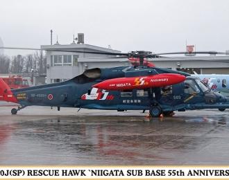 Сборная модель Американский поисково-спасательный вертолет UH-60J(SP) Rescue Hawk ВВС Японии (NIIGATA SUB BASE 55th ANNIVERSARY)
