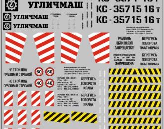 Набор декалей Автокраны Клинцы (вариант 2) (100х140)