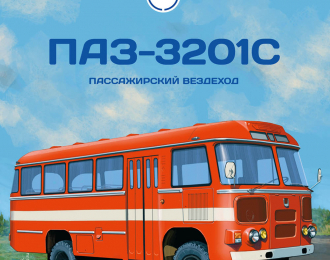 Павловский автобус-3201С, Наши автобусы 32