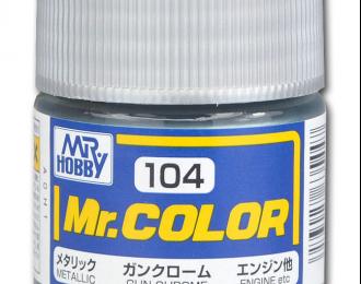 Краска эмалевая GUN CHROME 10мл