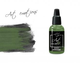Краска акриловая Art Color Зелёно-оливковая (Olive Green)
