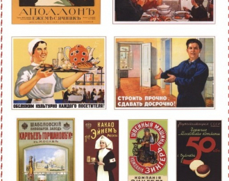 Набор декалей плакаты и афиши для оформления диорам, 100 х 135 мм (обратная декаль)  ТИП 16