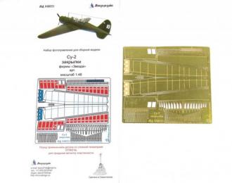 Фототравление Су-2 закрылки (Звезда)