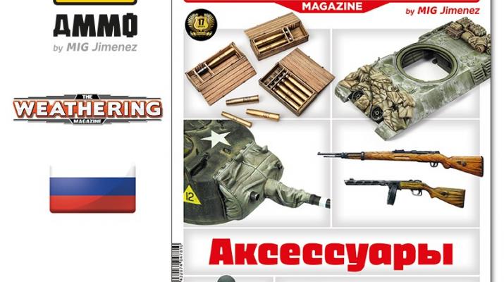 "Журнал ""TWM 32 Аксессуары"" на русском языке"