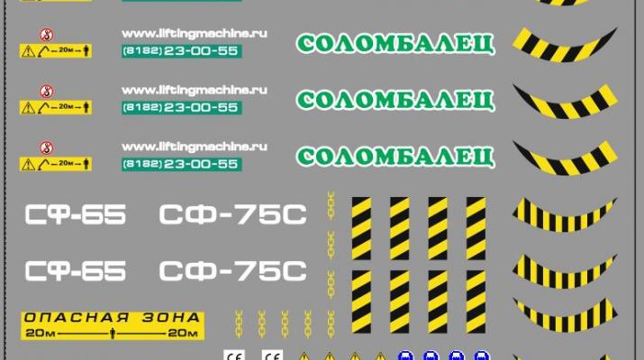 Набор декалей КМУ и манипуляторы (вариант 2) (100х70)