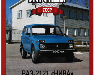 Журнал Автолегенды СССР 10 - ВАЗ 2121 Нива