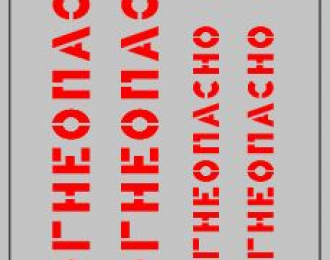 Набор декалей Надписи Огнеопасно,красные