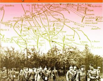 Книга «Лодзинская оборонительная операция. Осень 1914» - Оськин М.В.