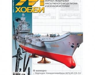 "Журнал ""М-Хобби"" 04 выпуск 2019 год"