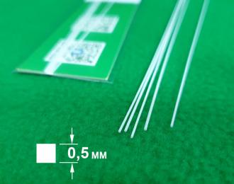 5310 ABS пластик квадрат 0,5 мм  - длина 250 мм - 5 шт